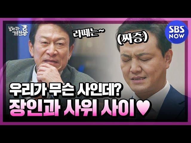 [날아라 개천용] '정웅인X김응수 케미 모음집 우리가 무슨 사인데..? 장인어른과 사위 사이♥'/ 'Delayed Justice' Special | SBS NOW
