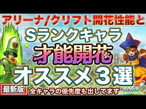 【ドラクエタクト】Sランク才能開花の優先度【アリーナ/クリフト開花性能を含む最新版】