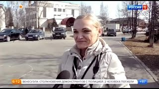 """Россия 1. Программа """"Утро России"""". Вельчане отвечали на вопросы по астрономии."""