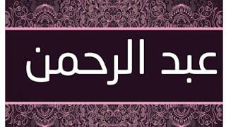 عيد ميلاد بأسم عبد الرحمن🎂