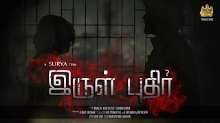 இருள் புதிர் (Irul Puthir) | Tamil Short Film