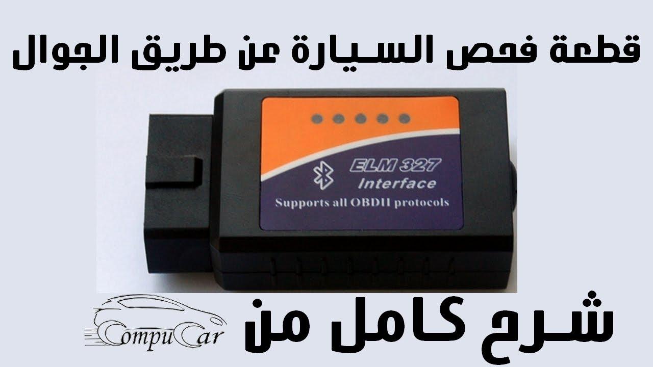 شرح وافي لقطعة فحص السيارة من الجوال Elm Bluetooth كومبيوكار Youtube