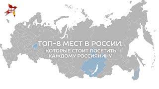Топ-8 мест в России, которые стоит посетить каждому россиянину