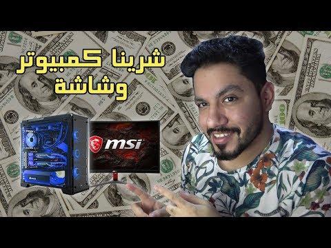 تبرعنا بـ 2500 دولار للاعبين فورت نايت العرب!! - شوف ردة الفعل!