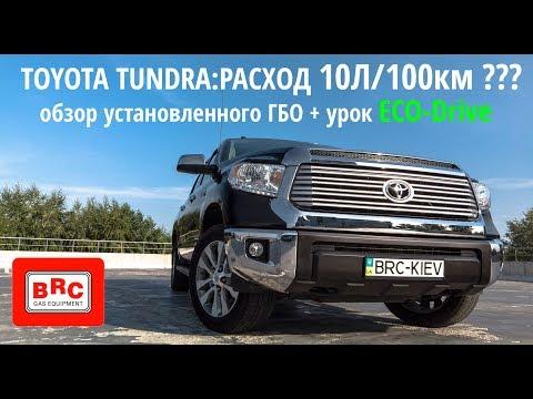 Тойота Тундра (Toyota Tundra) - Расход 10 литров : обзор ГБО и уроки ECO-Drive
