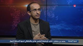 اتفاق الرياض .. هل يمهد الطريق إلى اتفاق شامل | حديث المساء