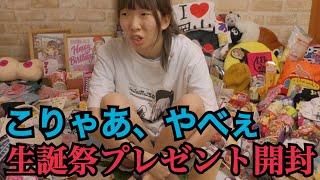 プレゼント開封の舞!!第二弾!!【生誕祭の様子チラ見せ】 thumbnail