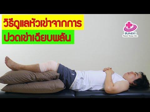 วิธีการดูแลเข่าจากการปวดเข่าในระยะเฉียบพลัน