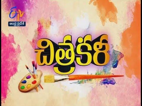 25a5b1677 Watch Chitrakala | Sakhi | 9th October 2018 | ETV Andhra Pradesh -09/10/2018