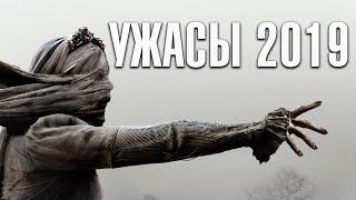 10 ФИЛЬМОВ УЖАСОВ 2019 ГОДА. Лучшие фильмы, новинки, трейлеры.