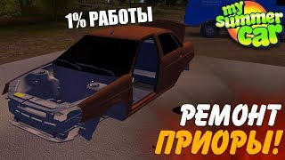 МОЯ ПЕРША МАШИНА! РЕМОНТ ПРІОРИ В MY SUMMER CAR