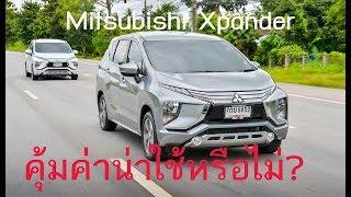 ลองขับ Mitsubishi Xpander รถอเนกประสงค์ร่างยักษ์