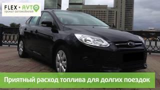 Аренда автомобилей в Москве форд фокус
