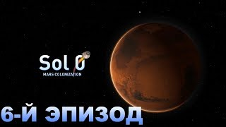 Sol 0: Mars Colonization - Let's Play - 6-я серия