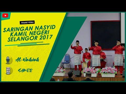 Al-Wahdah ( SAMER )   Saringan Nasyid Kamil Negeri Selangor 2017