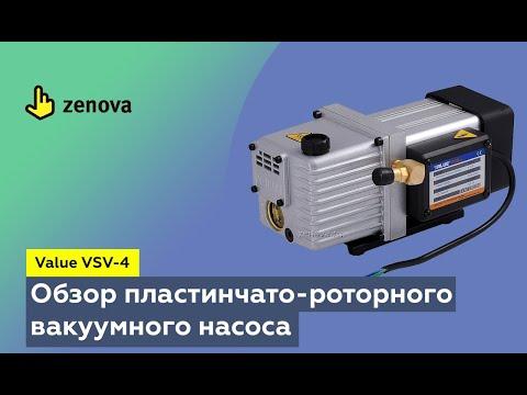 Обзор вакуумного насоса Value VSV-4