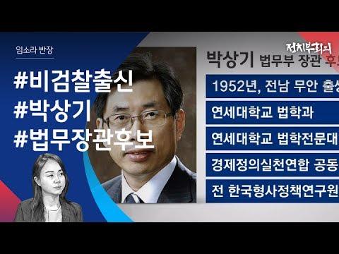 [정치부회의] 새 법무부장관 후보자에 '비검찰' 박상기 지명