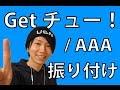 【反転】AAA/ Getチュー! サビ ダンス 振り付け