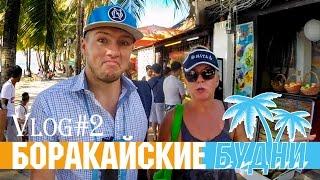 VLOG #2 Мама исследует остров Боракай, Филиппины | Жизнь на острове Боракай | Boracay, Philippines