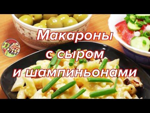 Макароны с сыром и шампиньонами. Просто, вкусно, недорого.