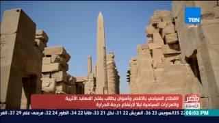 مصر في أسبوع: القطاع السياحي بالأقصر يطالب بفتح المعابد والمزارات السياحية ليلا لارتفاع درجة الحرارة