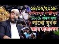 14/02/2019 New Bangla Waz 2019 Hafizur Rahman Siddiki Kuakata New Islamic Waz 2019