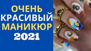 Очень красивый маникюр Зима Весна 2021 Дизайн ногтей Фото идеи маникюра Nails Art Design