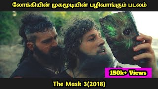The Mask 3 (2018) Tamil Dubbed Horror Movie in Tamil | Tamil Voice Over by Mr Hollywood Tamizhan
