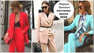МОДНЫЕ ЖЕНСКИЕ БРЮЧНЫЕ КОСТЮМЫ ВЕСНА 2020 АКТУАЛЬНЫЕ ТРЕНДЫ