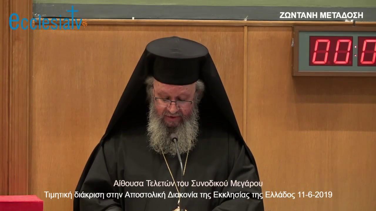 Ο Πατριάρχης Αλεξανδρείας κ.κ. Θεόδωρος Β΄ τιμά την Αποστολική Διακονία 11-6-2019
