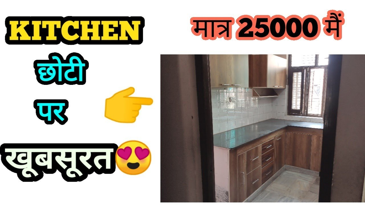 👉9/  Cost Modular Kitchen Design for small kitchen simple and  beautiful   in Hisar Haryana 9p