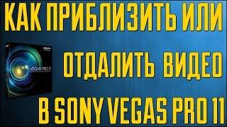 Урок Sony Vegas Pro 11-13 №2 - Как приблизить/отдалить видео?