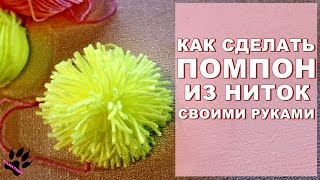 🌞✂DIY Помпон из Ниток  Как сделать помпон своими руками