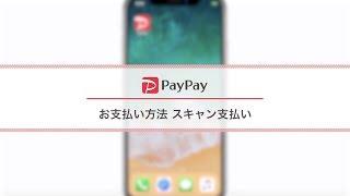 PayPay(ペイペイ)_アプリ操作 スキャン支払いの方法