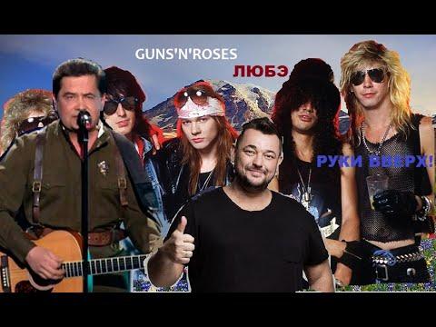 Gunss'n'Roses feat. Любэ feat. Руки вверх - 18 don't атас