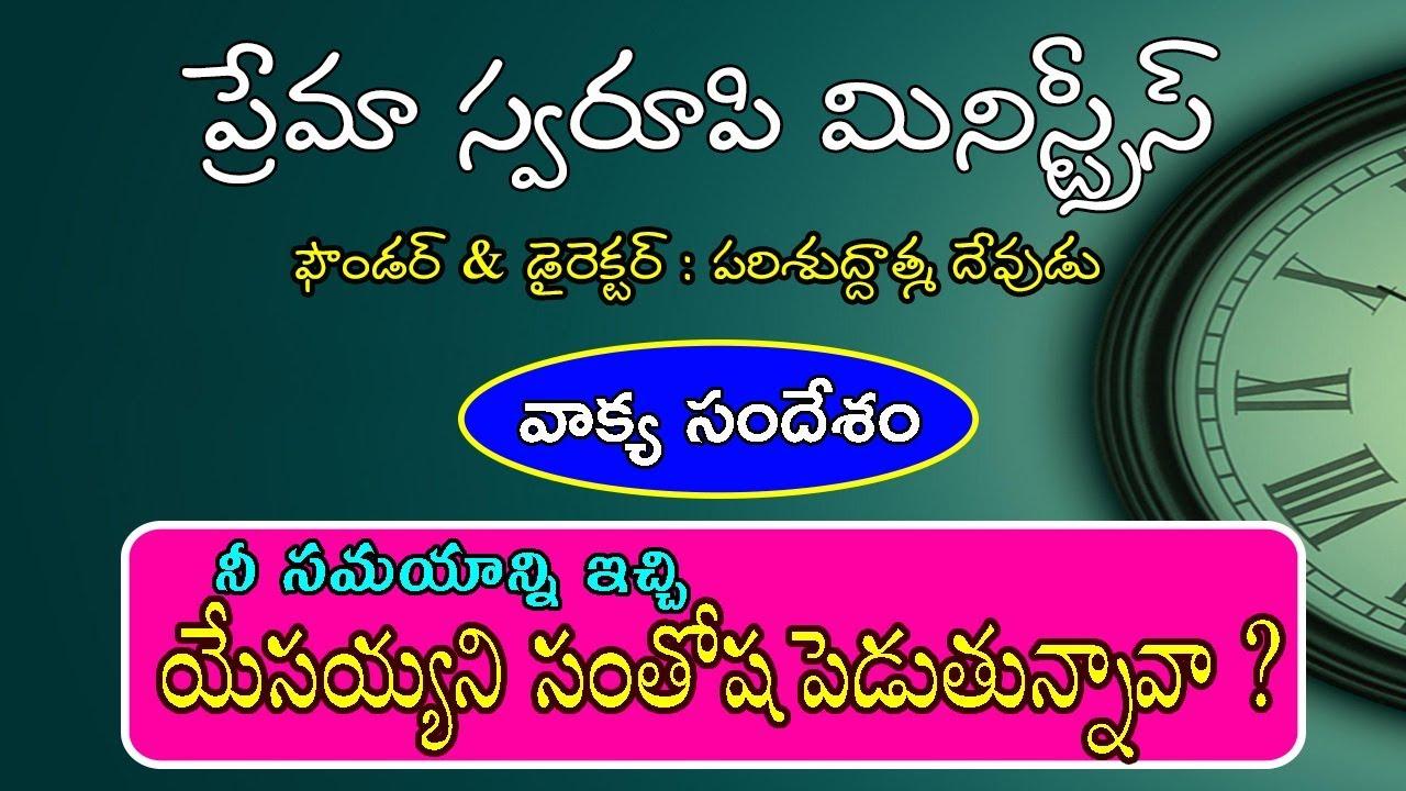 వాక్య సందేశం (6) - నీ సమయాన్ని ఇచ్చి యేసయ్యని సంతోషపెడుతున్నావా? (Part - 4) Telugu Bible Message