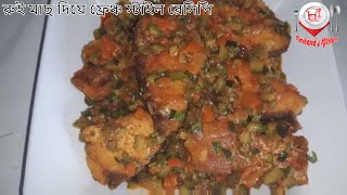 Friday special French recipe with Bengali Roui Fish | রুই মাছ দিয়ে ফ্রেঞ্চ স্টাইল রেসিপি