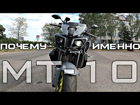Yamaha MT-10 Не такой как все | Мотоцикл с характером