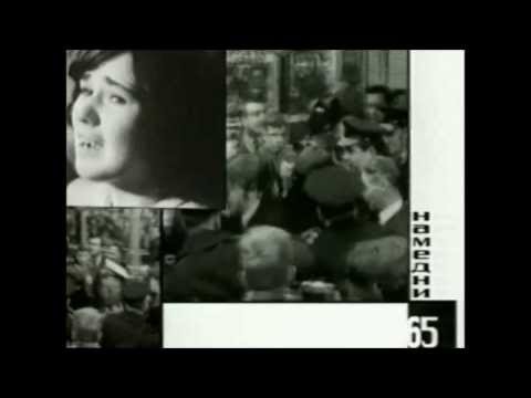 Намедни с Леонидом Парфеновым 1965