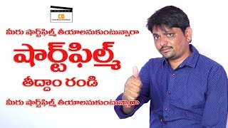 shortfilm making tips||Cinema dreams entertainments||Telugu short films(2018)