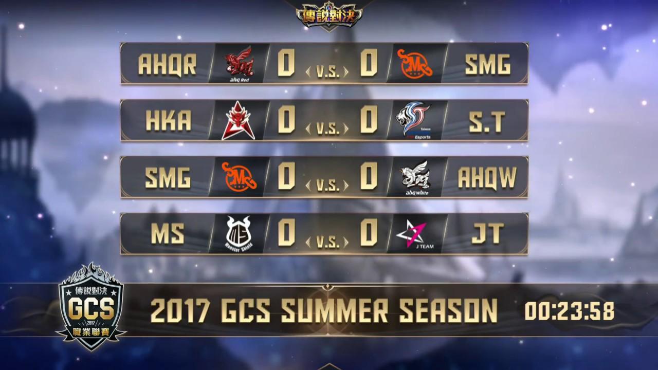 《Garena傳說對決》2017/07/30 14:00 GCS職業聯賽開幕賽 Match 001-004 - YouTube