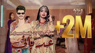 Asmaa Beauty ft Hazim Jam - 3adyani (EXCLUSIVE Music Video)   أسماء بيوتي و حازم جام - عدياني