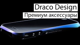 Премиум-аксессуары Draco Design для iPhone 5/5s(, 2013-10-29T10:00:01.000Z)