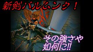 【ASRAM】「新剣バルムンクを振ってみた!」【IRUNA ONLINE】