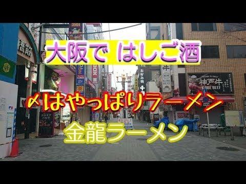 【大阪グルメ】大阪を一日満喫してきた!