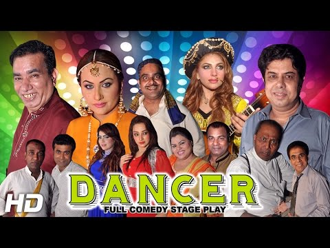 DANCER  (FULL DRAMA) 2016 - NARGIS, NASIR CHINYOTI & NASEEM VICKY - BRAND NEW PAKISTANI STAGE DRAMA