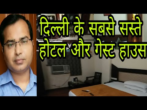 cheapest hotel and guest house in delhi//Rooms in 500,300,200 Rs