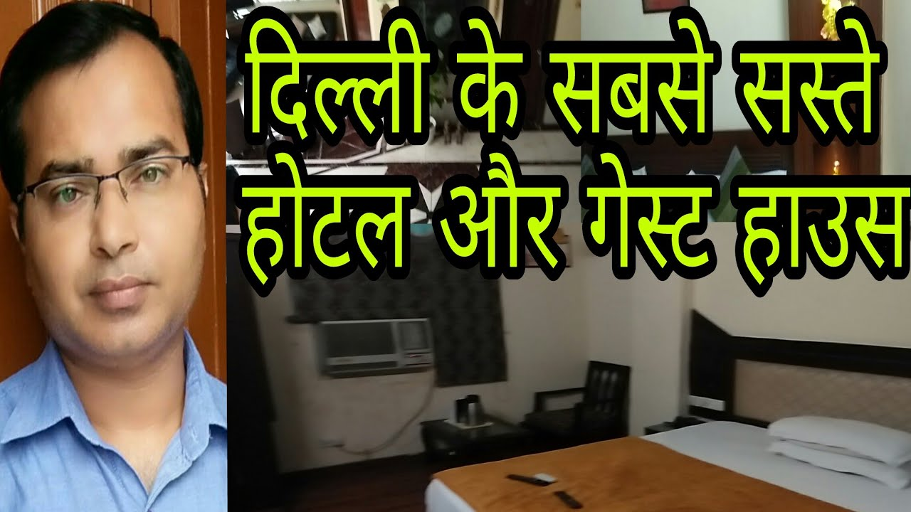 cheapest hotel and guest house in delhi rooms in 500 300 200 rs rh youtube com rompe hongos para las unas de los pies room phone icon for email