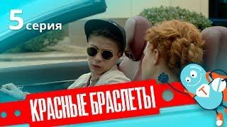 КРАСНЫЕ БРАСЛЕТЫ. Серия 5. Премьера!