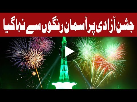 Nation celebrates 70th Independence Day - Headlines 10:0 AM   14 August 2017